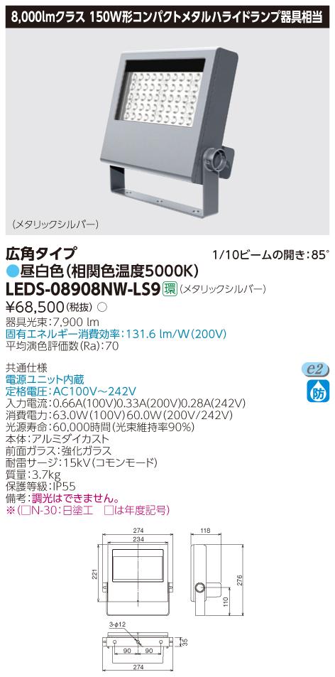 LED ☆東芝 LEDS-08908NW-LS9 (LEDS08908NWLS9) LED小形投光器