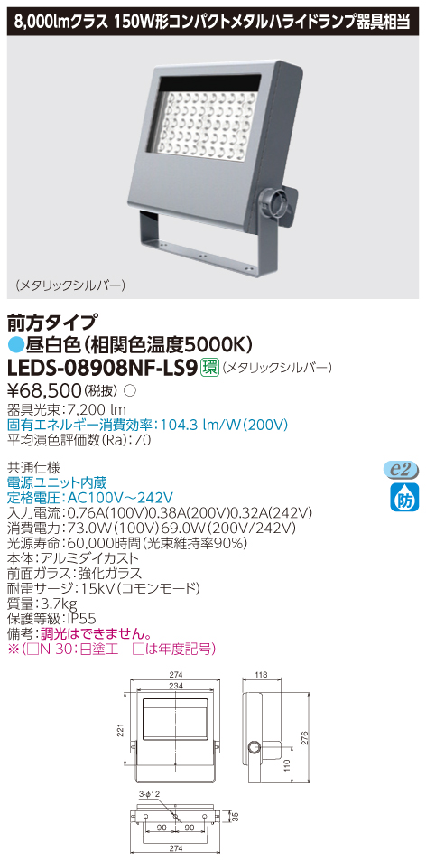 LED 東芝 LEDS-08908NF-LS9 (LEDS08908NFLS9) LED小形投光器