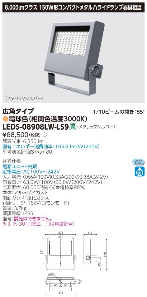 LED 東芝 LEDS-08908LW-LS9 (LEDS08908LWLS9) LED小形投光器