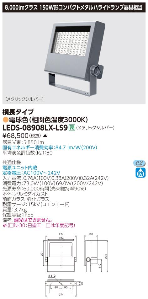 LED 東芝 LEDS-08908LX-LS9 (LEDS08908LXLS9) LED小形投光器