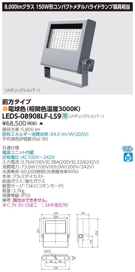 LED 東芝 LEDS-08908LF-LS9 (LEDS08908LFLS9) LED小形投光器