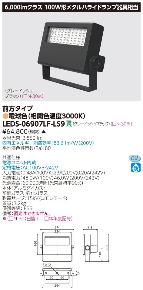 LED 東芝 LEDS-06907LF-LS9 (LEDS06907LFLS9) LED小形投光器