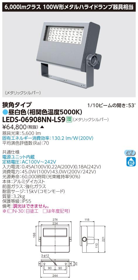 LED 東芝 LEDS-06908NN-LS9 (LEDS06908NNLS9) LED小形投光器