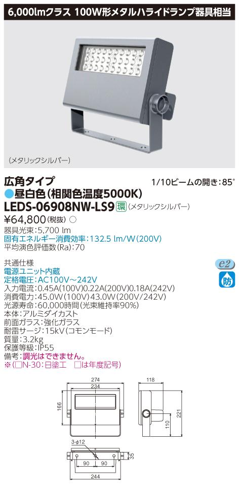 LED 東芝 LEDS-06908NW-LS9 (LEDS06908NWLS9) LED小形投光器