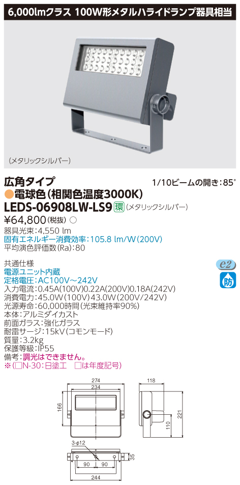 LED 東芝 LEDS-06908LW-LS9 (LEDS06908LWLS9) LED小形投光器