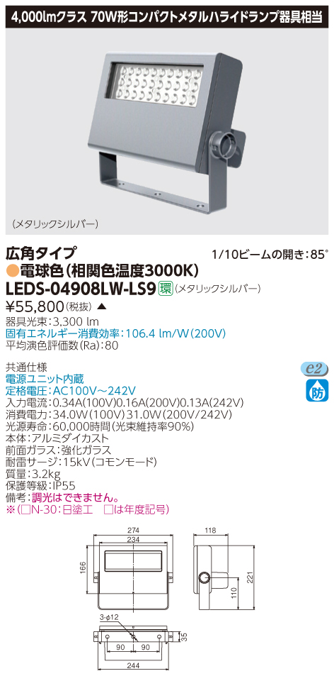 LED 東芝 LEDS-04908LW-LS9 (LEDS04908LWLS9) LED小形投光器