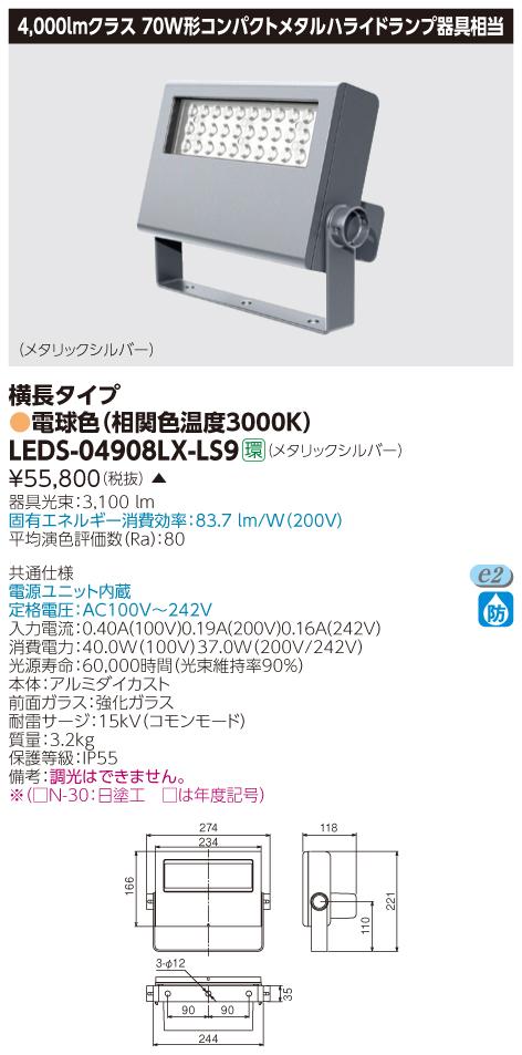 LED 東芝 LEDS-04908LX-LS9 (LEDS04908LXLS9) LED小形投光器
