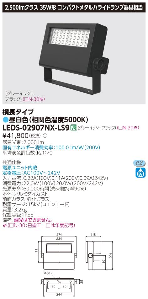 LED 東芝 LEDS-02907NX-LS9 (LEDS02907NXLS9) LED小形投光器