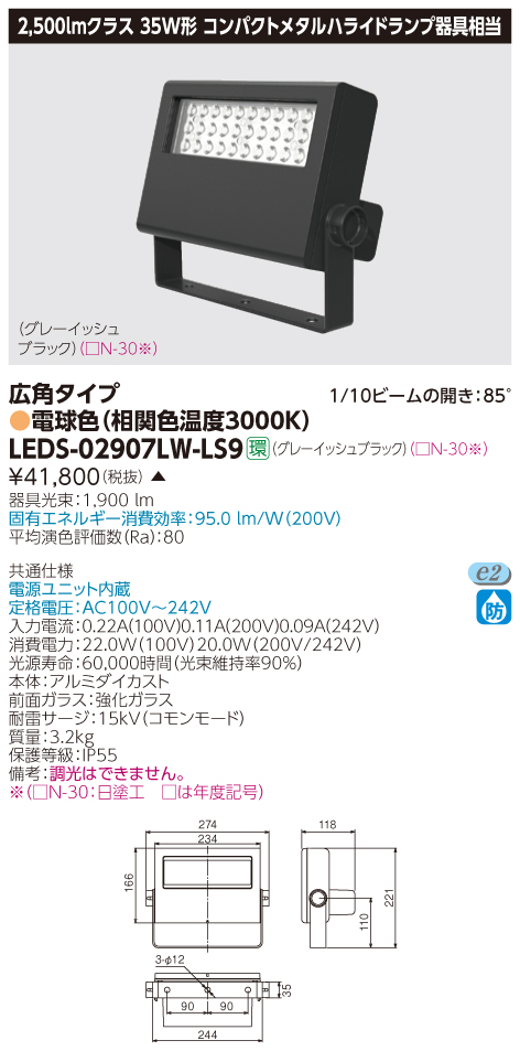 LED 東芝 LEDS-02907LW-LS9 (LEDS02907LWLS9) LED小形投光器