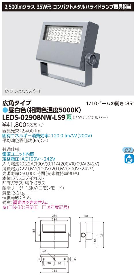 LED 東芝 LEDS-02908NW-LS9 (LEDS02908NWLS9) LED小形投光器
