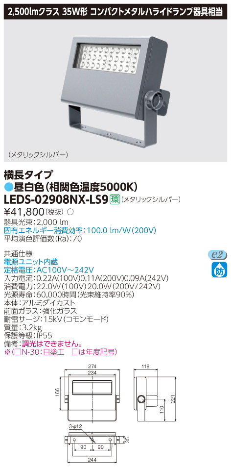 LED 東芝 LEDS-02908NX-LS9 (LEDS02908NXLS9) LED小形投光器