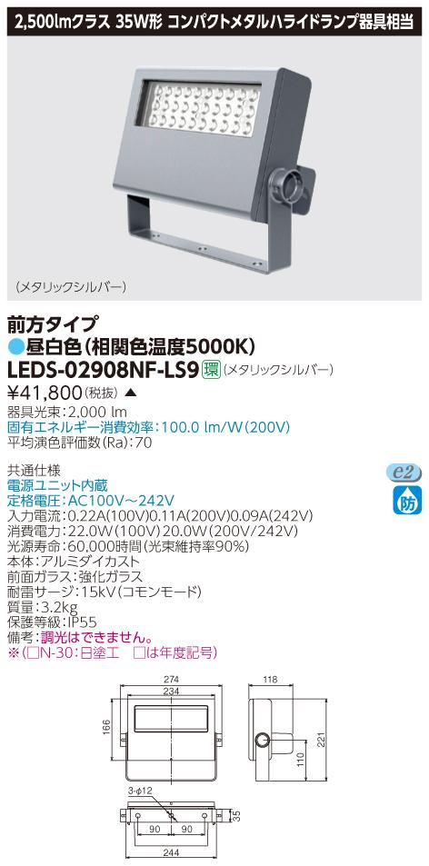 LED 東芝 LEDS-02908NF-LS9 (LEDS02908NFLS9) LED小形投光器