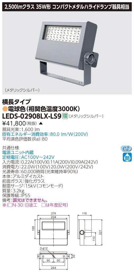 LED 東芝 LEDS-02908LX-LS9 (LEDS02908LXLS9) LED小形投光器