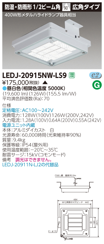 LED 東芝 LEDJ-20915NW-LS9 (LEDJ20915NWLS9) 高天井(防湿・防雨)LED屋外器具