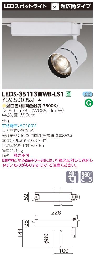 LED 東芝 LEDS-35113WWB-LS1 (LEDS35113WWBLS1) スポットライト白色