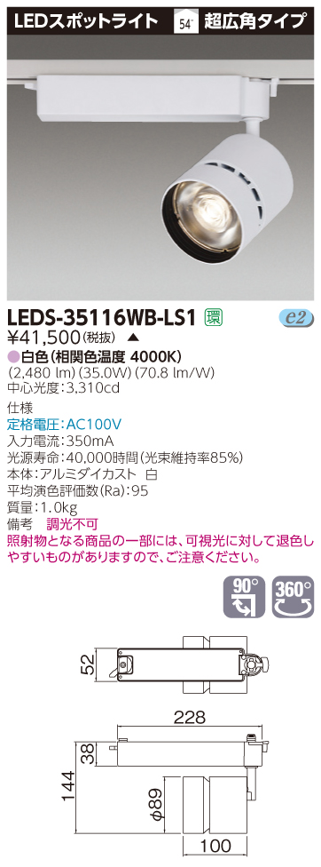 LED 東芝 LEDS-35116WB-LS1 (LEDS35116WBLS1) スポットライト白色