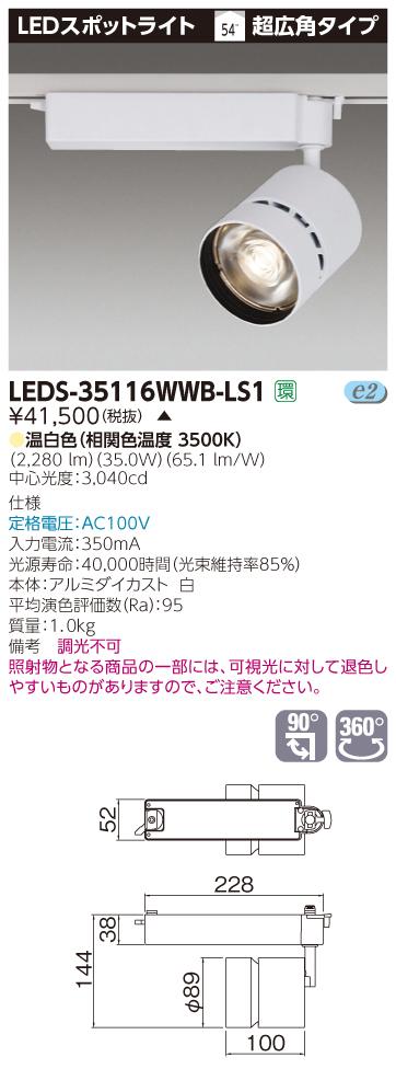 LED 東芝 LEDS-35116WWB-LS1 (LEDS35116WWBLS1) スポットライト白色
