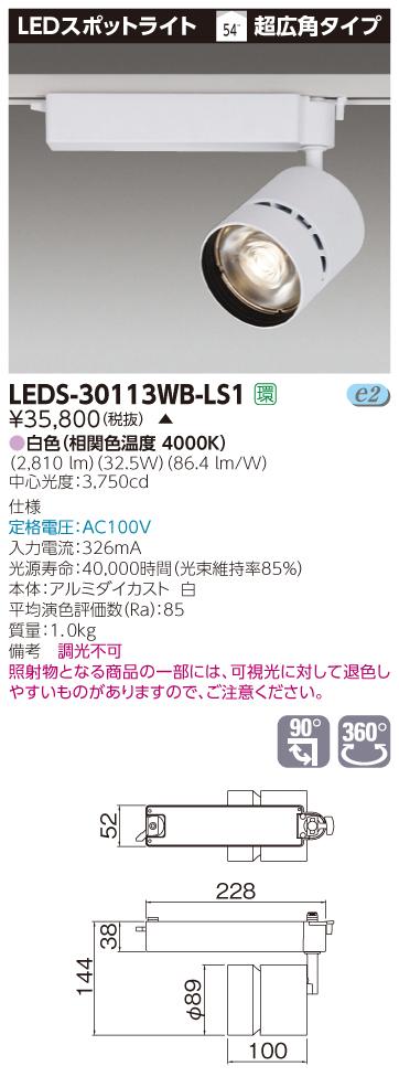 LED 東芝 LEDS-30113WB-LS1 (LEDS30113WBLS1) スポットライト白色