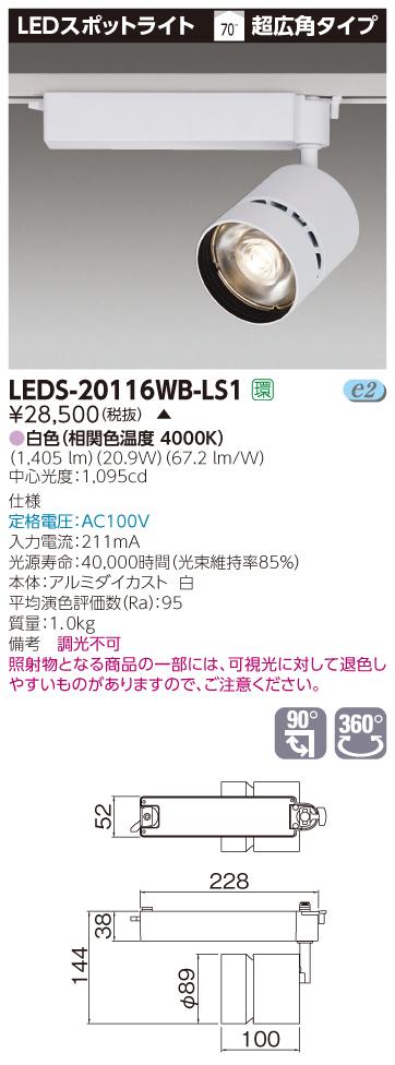 LED 東芝 LEDS-20116WB-LS1 (LEDS20116WBLS1) スポットライト白色