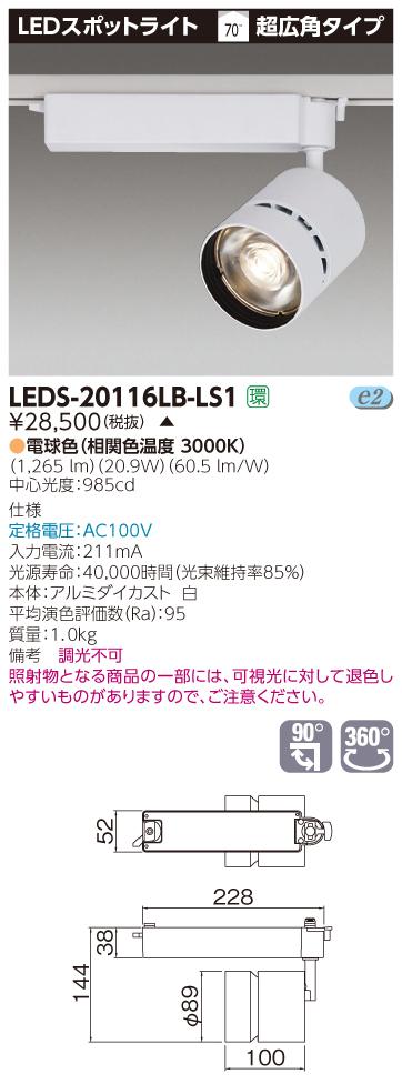 LED 東芝 LEDS-20116LB-LS1 (LEDS20116LBLS1) スポットライト白色