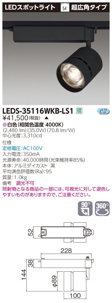 LED 東芝 LEDS-35116WKB-LS1 (LEDS35116WKBLS1) スポットライト黒色