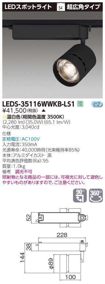 LED 東芝 LEDS-35116WWKB-LS1 (LEDS35116WWKBLS1) スポットライト黒色