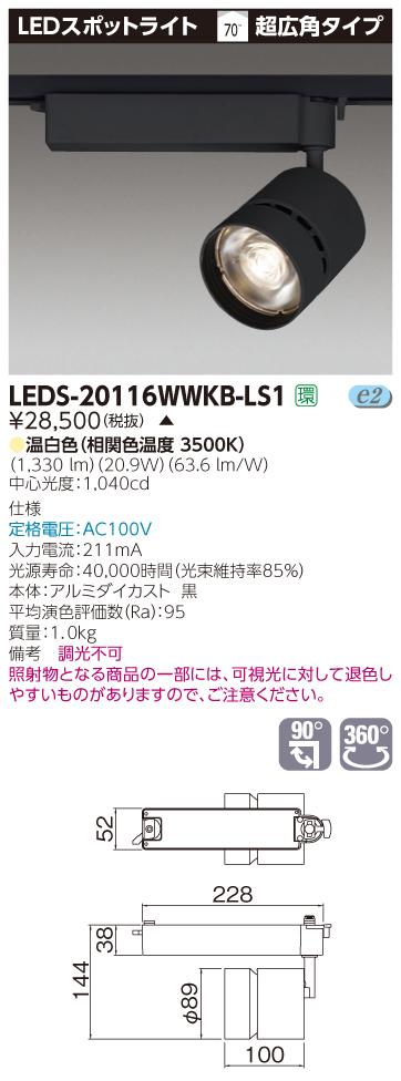 LED 東芝 LEDS-20116WWKB-LS1 (LEDS20116WWKBLS1) スポットライト黒色