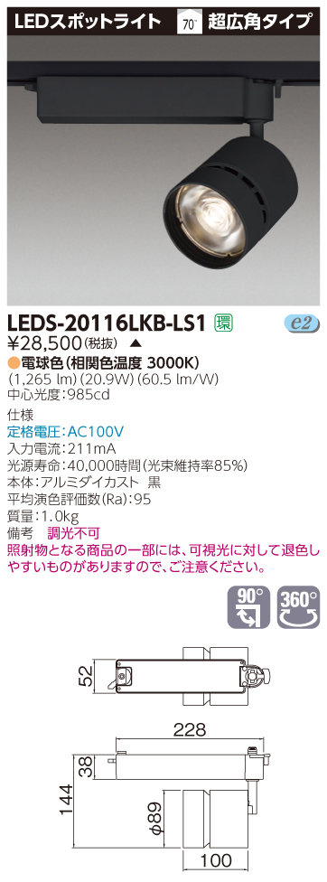 LED 東芝 LEDS-20116LKB-LS1 (LEDS20116LKBLS1) スポットライト黒色