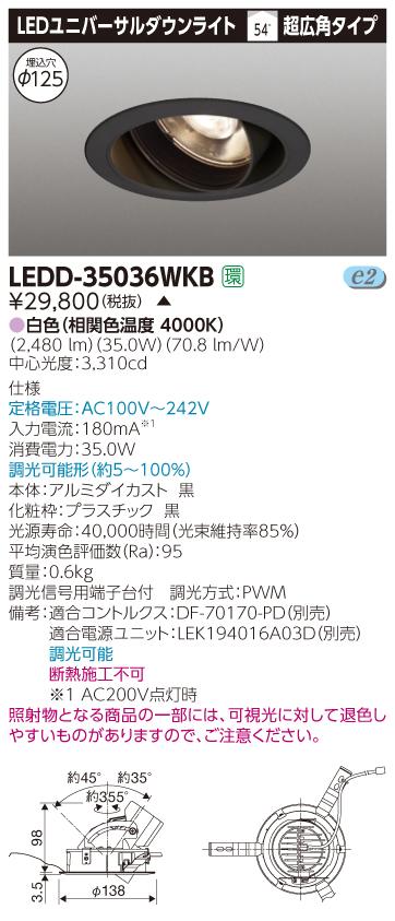 2021人気新作 LED 東芝 LEDD-35036WKB 東芝 LEDD-35036WKB ユニバーサルDL黒色125 (LEDD35036WKB) ユニバーサルDL黒色125, ペーパーアーツ:2a562832 --- polikem.com.co