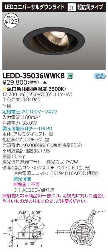 【返品?交換対象商品】 LED LEDD-35036WWKB LED 東芝 ユニバーサルDL黒色125 LEDD-35036WWKB (LEDD35036WWKB) ユニバーサルDL黒色125, 家具雑貨の通販 ザッカグマート:c42e3bf6 --- polikem.com.co