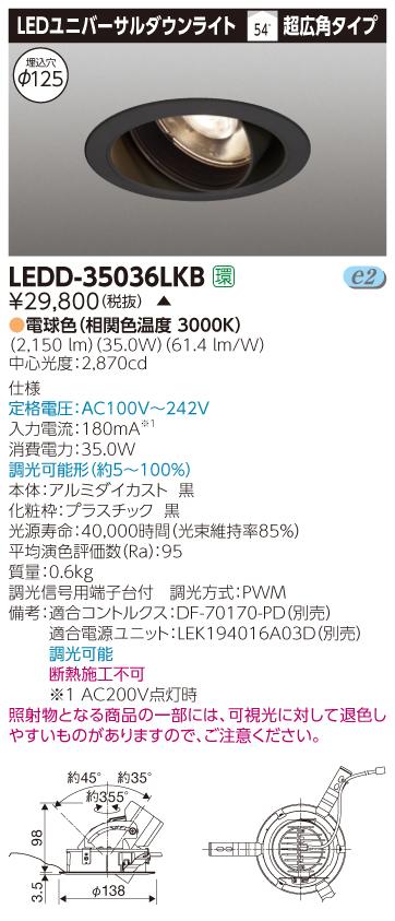 【即出荷】 LED 東芝 LEDD-35036LKB 東芝 (LEDD35036LKB) LED LEDD-35036LKB ユニバーサルDL白色125, 株式会社神風:3e042d58 --- polikem.com.co