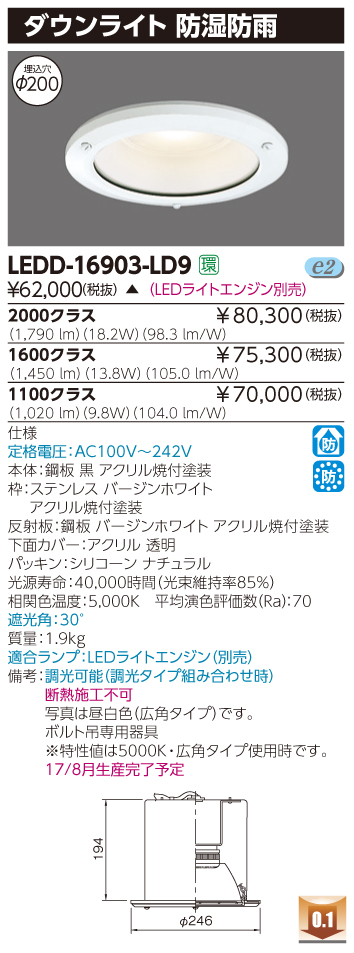 LED 東芝 TOSHIBA LEDD-16903-LD9 (LEDD16903LD9) LED光源交換形ダウンライト