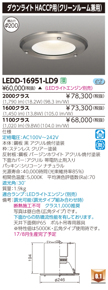 LED 東芝 TOSHIBA LEDD-16951-LD9 (LEDD16951LD9) LED光源交換形ダウンライト