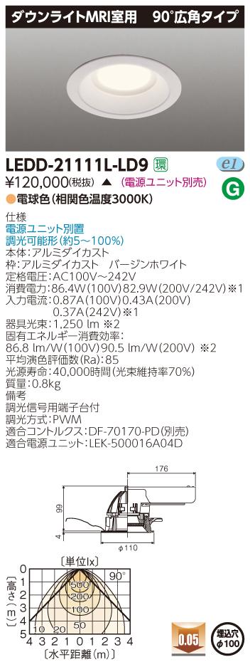 LED 東芝 TOSHIBA LEDD-21111L-LD9 (LEDD21111LLD9) LED一体形ダウンライト
