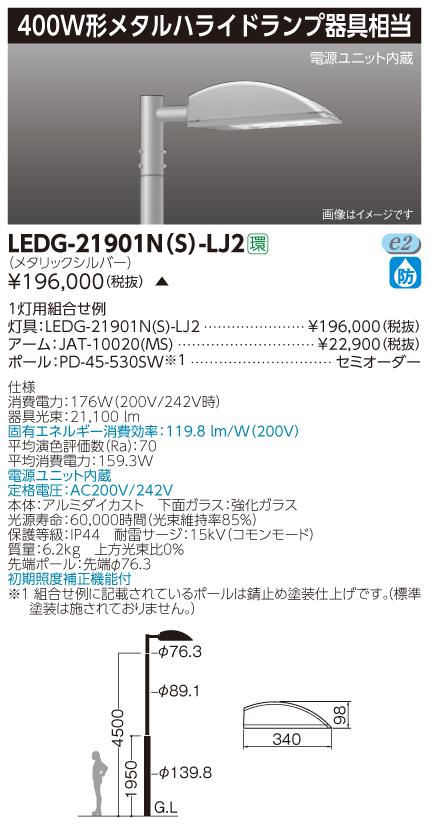 LED 東芝 TOSHIBA LEDG-21901N(S)-LJ2 (LEDG21901NSLJ2) LED街路灯400W相当横長MS
