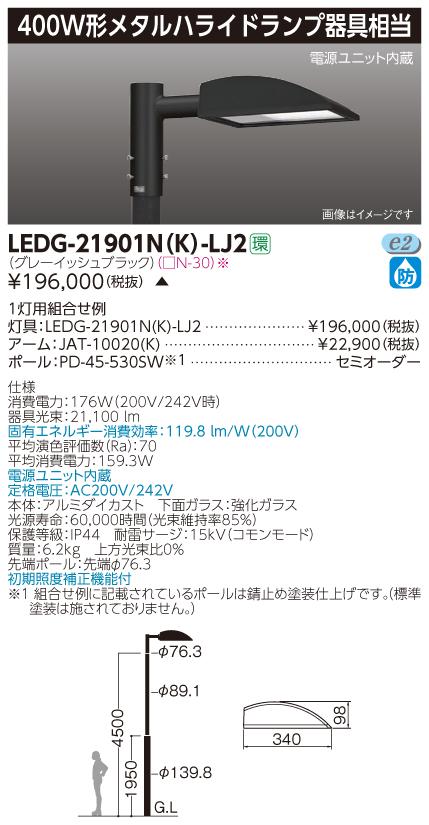 LED 東芝 TOSHIBA LEDG-21901N(K)-LJ2 (LEDG21901NKLJ2) LED街路灯400W相当横長GB