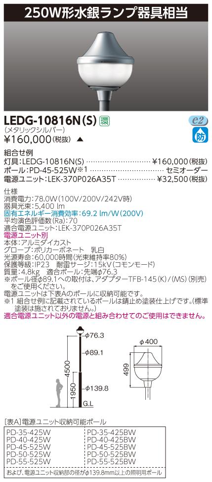 メーカー在庫限り品 LED 東芝 TOSHIBA LEDG-10816N(S) (LEDG10816NS) LED街路灯