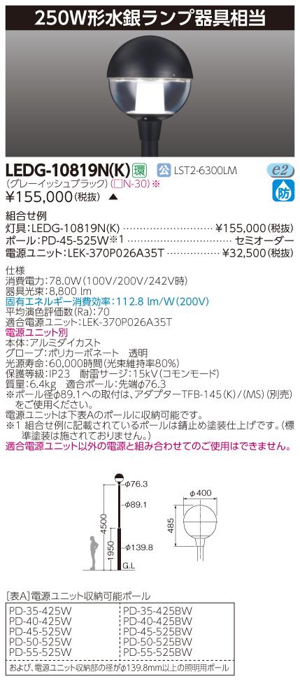 LED 東芝 TOSHIBA LEDG-10819N(K) (LEDG10819NK) LED街路灯