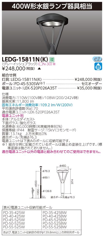 LED 東芝 TOSHIBA LEDG-15811N(K) (LEDG15811NK) LED街路灯