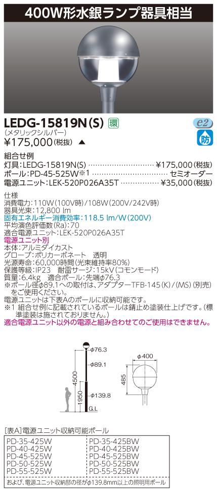 LED 東芝 TOSHIBA LEDG-15819N(S) (LEDG15819NS) LED街路灯