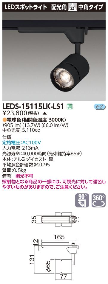 LED 東芝 TOSHIBA LEDS-15115LK-LS1 (LEDS15115LKLS1) スポットライト1500黒塗