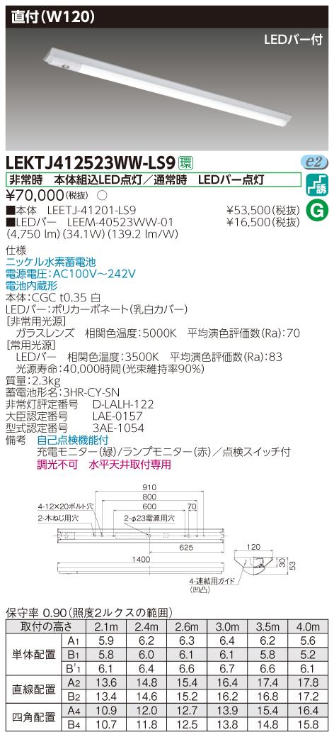LED 東芝 LEKTJ412523WW-LS9 (LEKTJ412523WWLS9) TENQOO非常灯40形直付W120 LED組み合せ器具