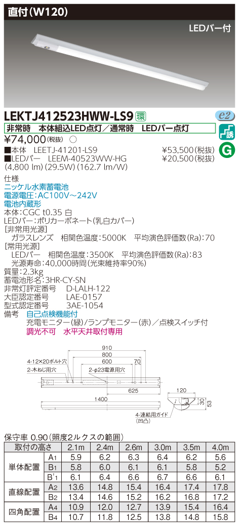 LED 東芝 LEKTJ412523HWW-LS9 (LEKTJ412523HWWLS9) TENQOO非常灯40形直付W120 LED組み合せ器具