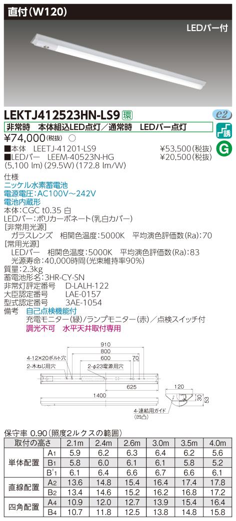 LED 東芝 LEKTJ412523HN-LS9 (LEKTJ412523HNLS9) TENQOO非常灯40形直付W120 LED組み合せ器具