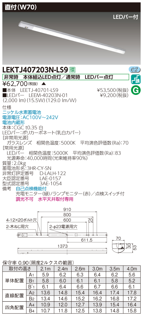LED 東芝 LEKTJ407203N-LS9 (LEKTJ407203NLS9) TENQOO非常灯40形直付W70 LED組み合せ器具