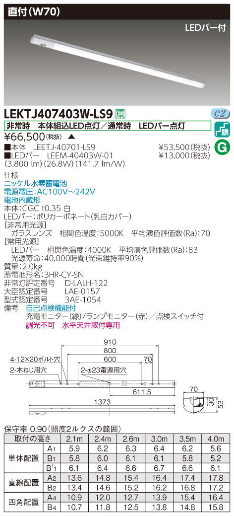 LED 東芝 LEKTJ407403W-LS9 (LEKTJ407403WLS9) TENQOO非常灯40形直付W70 LED組み合せ器具