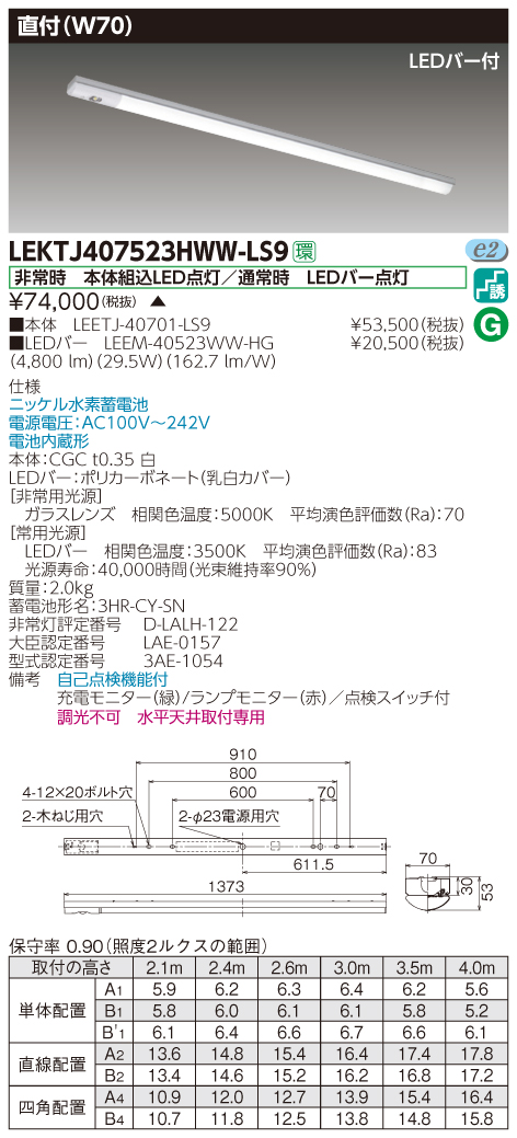 LED 東芝 LEKTJ407523HWW-LS9 (LEKTJ407523HWWLS9) TENQOO非常灯40形直付W70 LED組み合せ器具