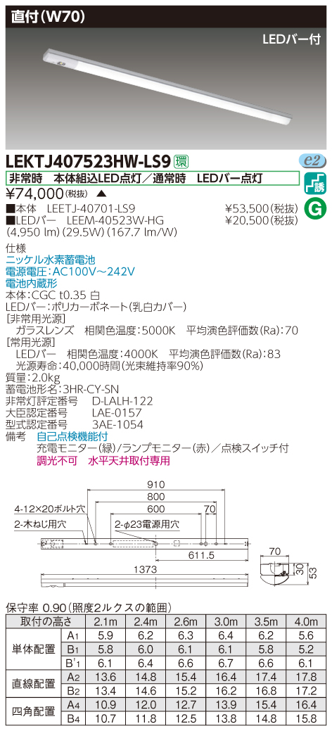 LED 東芝 LEKTJ407523HW-LS9 (LEKTJ407523HWLS9) TENQOO非常灯40形直付W70 LED組み合せ器具
