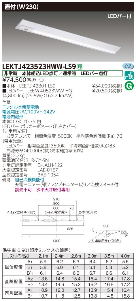 LED 東芝 LEKTJ423523HWW-LS9 (LEKTJ423523HWWLS9) TENQOO非常灯40形直付W230 LED組み合せ器具