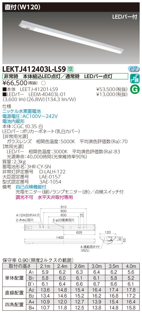 LED 東芝 LEKTJ412403L-LS9 (LEKTJ412403LLS9) TENQOO非常灯40形直付W120 LED組み合せ器具